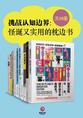 挑战认知边界:怪诞又实用的枕边书(共10册)