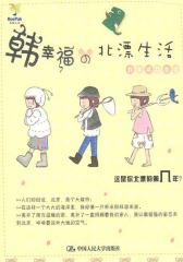 韩幸福的北漂生活(手绘心情书)(试读本)