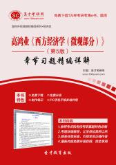 圣才学习网·高鸿业《西方经济学(微观部分)》(第5版)章节习题精编详解(仅适用PC阅读)