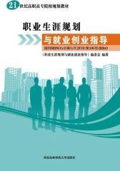 职业生涯规划与就业创业指导