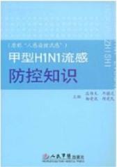 甲型H1N1流感防控知识