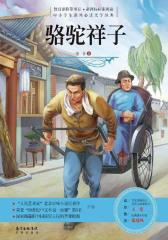 骆驼祥子(中小学生课外必读文学经典 第四辑)