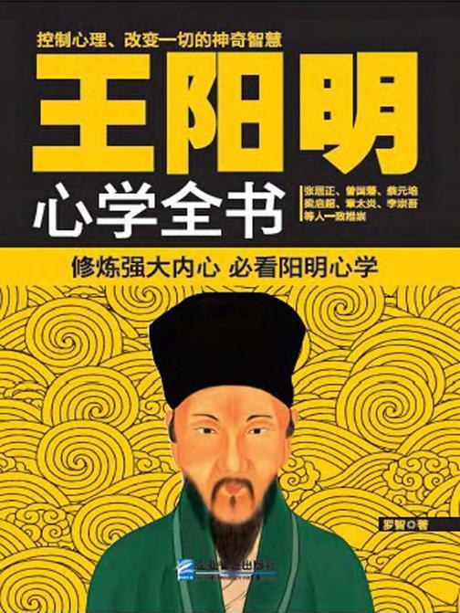 王阳明心学全书