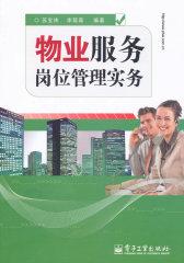 物业服务岗位管理实务(试读本)