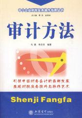 (读)审计方法(马倩)(试读本)