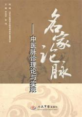 名家论脉:中医脉诊理论与实践