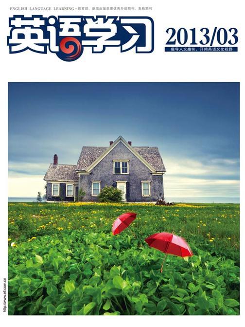 《英语学习》三刊精选2013年第03期(图文版)