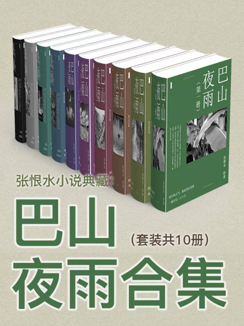 张恨水小说典藏:巴山夜雨合集(套装共10册)