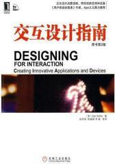 交互设计指南(原书第2版)(试读本)