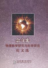 佘守宪物理教学研究与科学研究论文选(仅适用PC阅读)