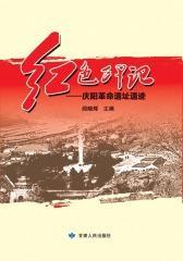 红色印记:庆阳革命遗址遗迹