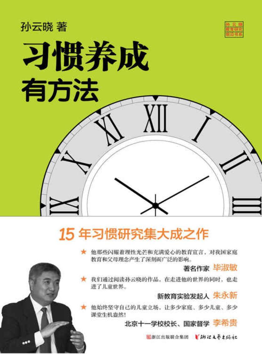 孙云晓教育研究前沿书系:习惯养成有方法