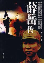 薛岳传(试读本)