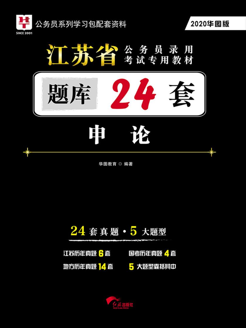 (2020华图版)江苏省公务员录用考试专用教材:申论题库