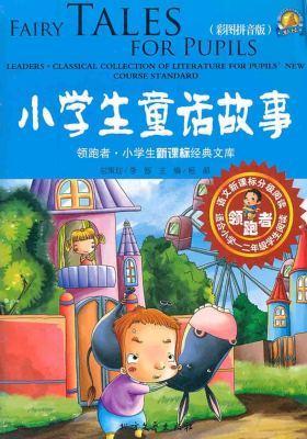 小学生童话故事(仅适用PC阅读)