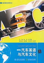 汽车英语与汽车文化(仅适用PC阅读)