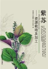 紫苏:资源栽培及加工(仅适用PC阅读)