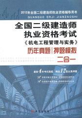 2012二级建造师考试市政工程管理与实务历年真题/押题模拟二合一(试读本)