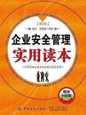 企业安全管理实用读本(第2版)