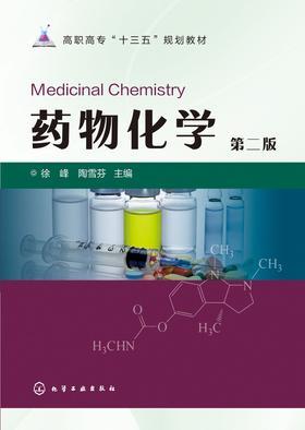 药物化学第二版