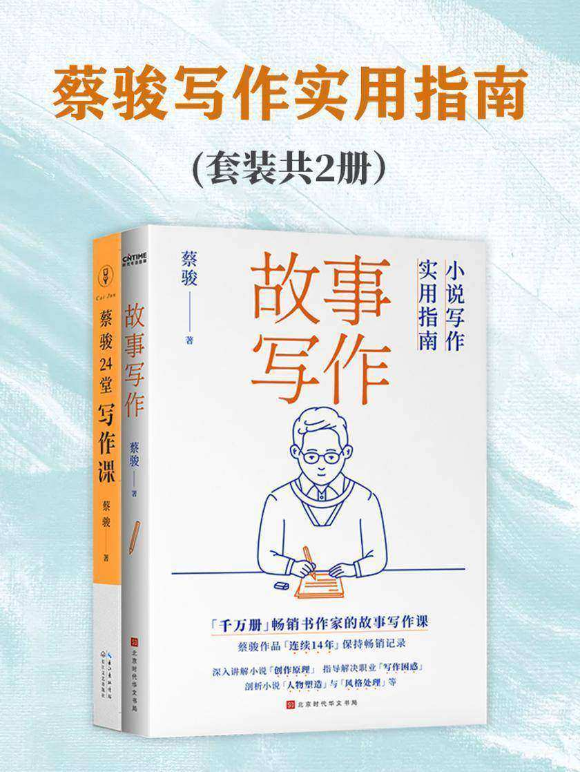 蔡骏写作实用指南(套装共2册)