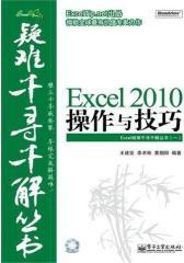 Excel 2010操作与技巧(试读本)