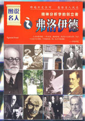 图说名人之弗洛伊德:精神分析学的创立者