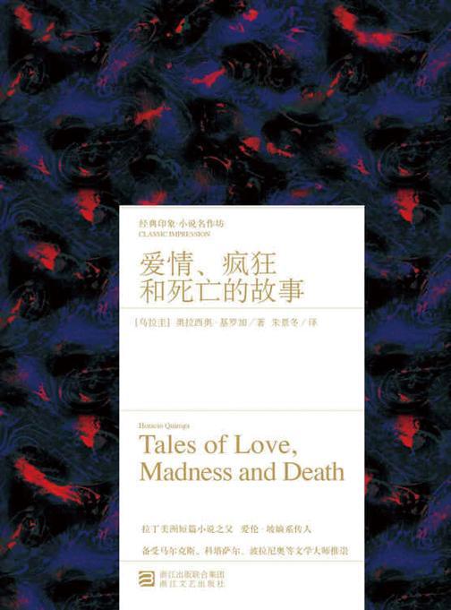 爱情、疯狂和死亡的故事