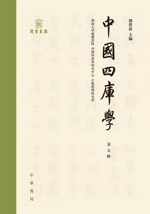 中国四库学(第五辑)精