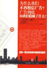 广告战争(一部教你如何处理中国式人际关系的小说)(试读本)