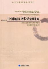 中国地区增长收敛研究(仅适用PC阅读)