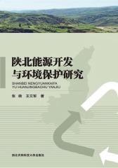 陕北能源开发与环境保护研究