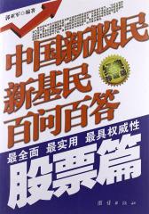 中国新股民新基民百问百答(股票篇)