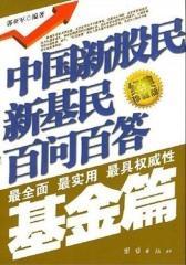 中国新股民新基民百问百答(基金篇)