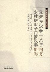 老拳谱辑集(第三辑)先天罗汉拳十八手图势 少林护山子门罗汉拳图影(试读本)