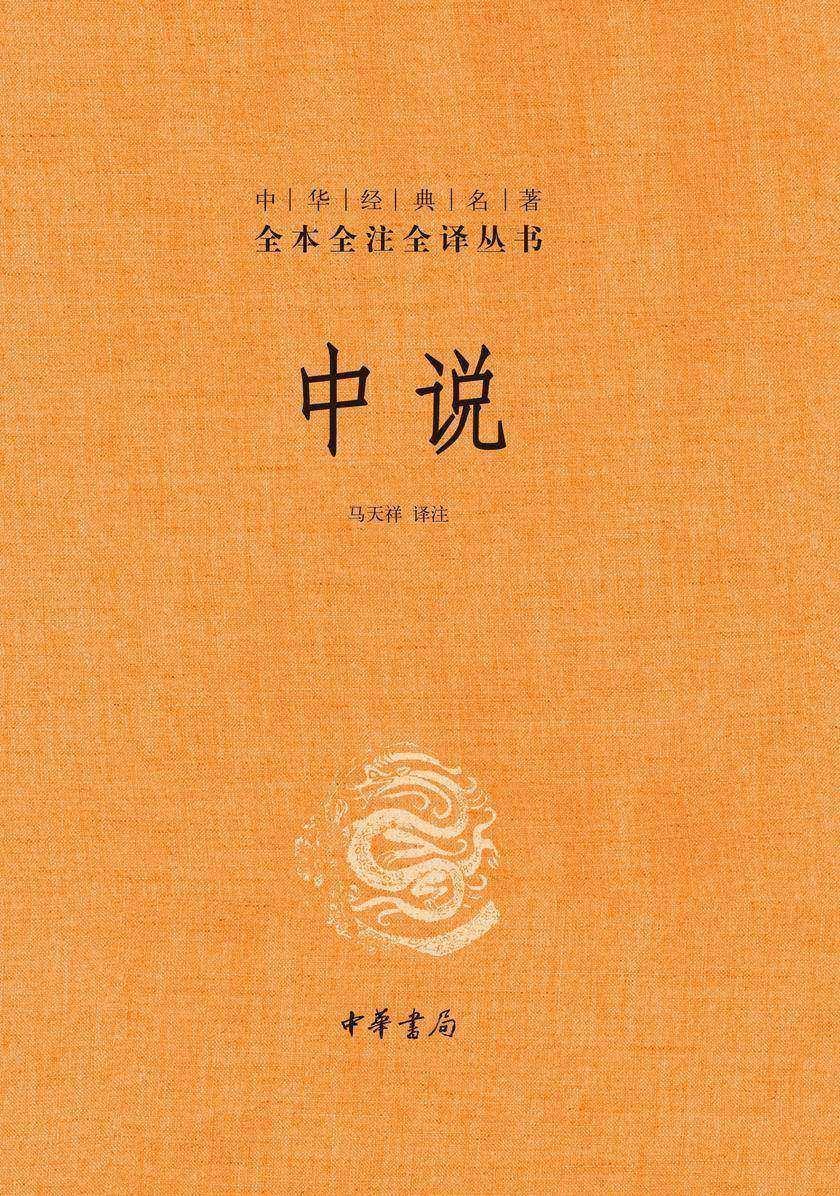 中说(精)--中华经典名著全本全注全译