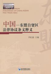中国-东盟自贸区法律协议条文释义(仅适用PC阅读)