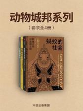动物城邦系列(套装共4册)