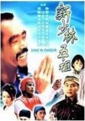 新少林五祖(影视)