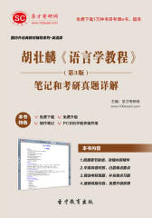圣才学习网·胡壮麟《语言学教程》(第3版)笔记和考研真题详解(仅适用PC阅读)