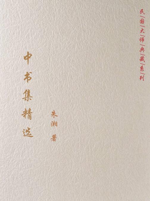 中书集精选
