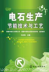 电石生产节能技术与工艺