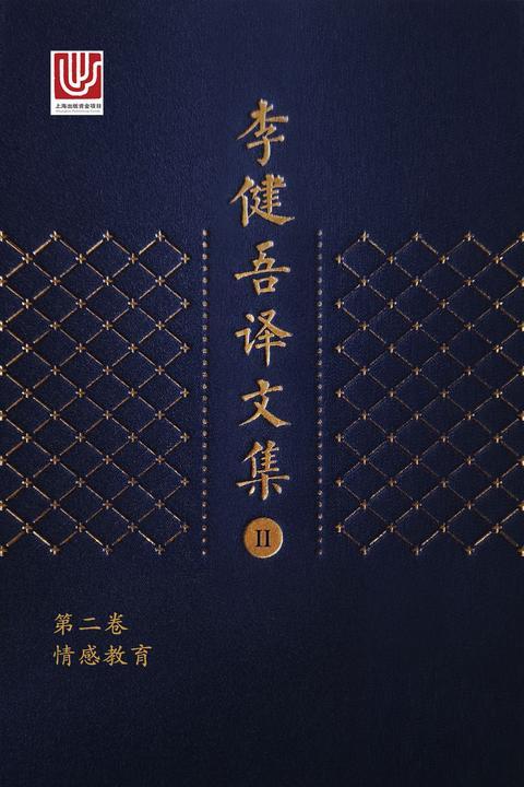 李健吾译文集·第二卷