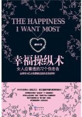幸福操纵术——女人应看透的72个伪忠告(试读本)