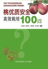 桃优质安全高效栽培100问(仅适用PC阅读)