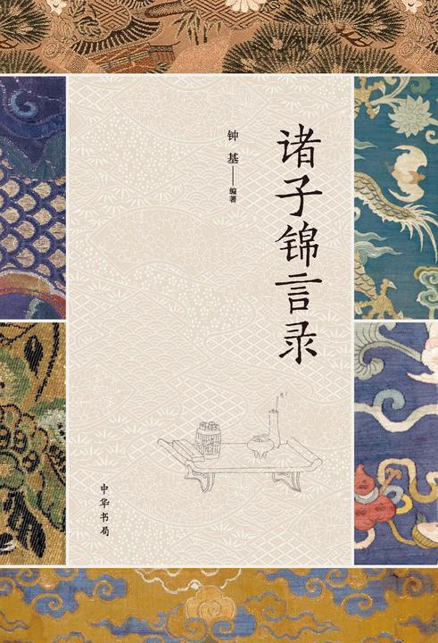 诸子锦言录(全四册)精
