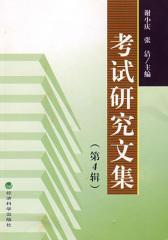 考试研究文集——第4辑(仅适用PC阅读)