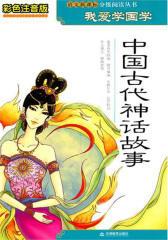 我爱学国学:中国古代神话故事(仅适用PC阅读)