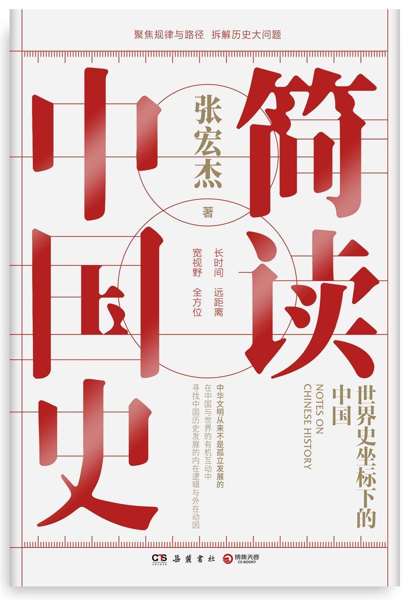 简读中国史:世界史坐标下的中国