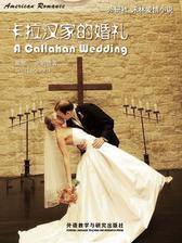 卡拉汉家的婚礼